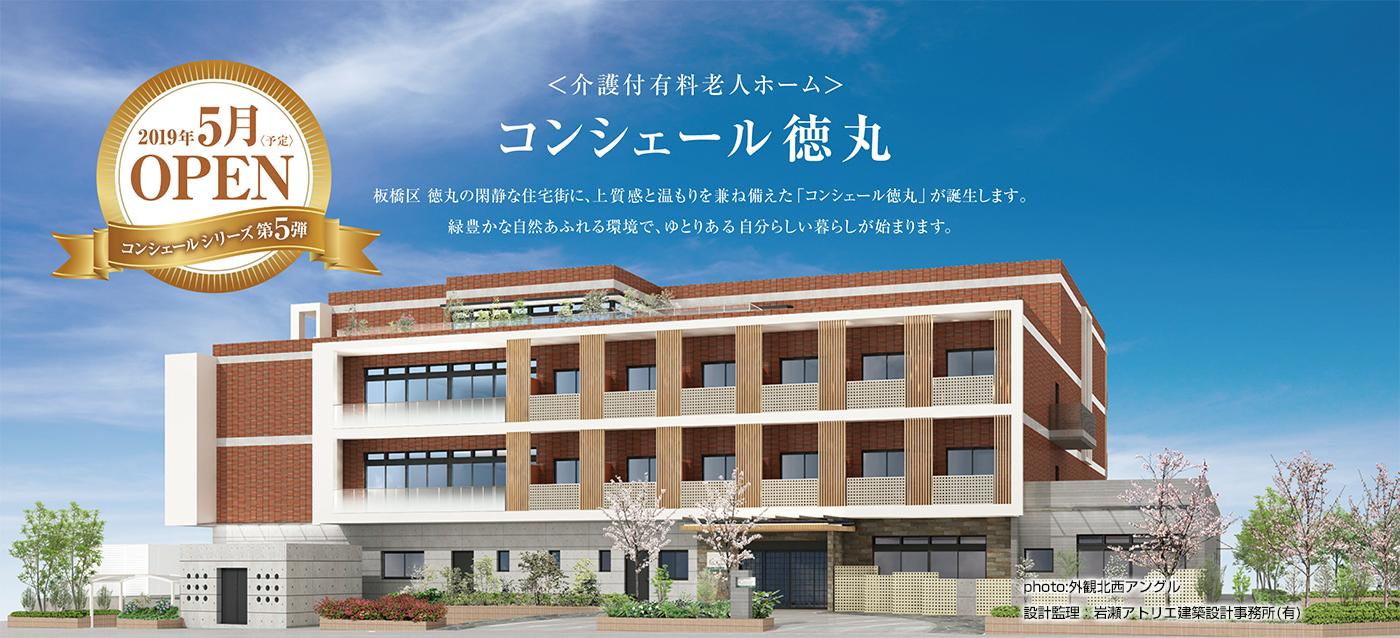 『コンシェール徳丸』OPEN記念 特別内覧会に出席